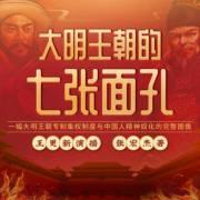 大明王朝的七张面孔(张宏杰作品,王更新演播)