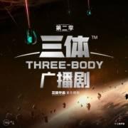 三体(第二季)| 精品广播剧