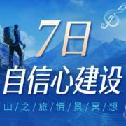 7日自信心建設|山之旅情景冥想