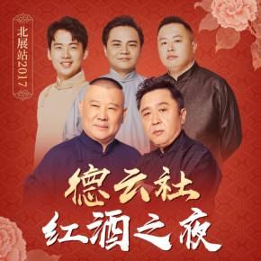 德云社红酒之夜 北展站2017