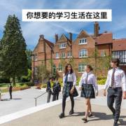 【英国中学】IB成绩使Ardingly College 排名全球前十!
