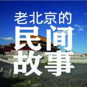 老北京的民间故事