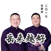 《学歌曲》岳云鹏 孙越