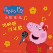 小猪佩奇全集:五六季