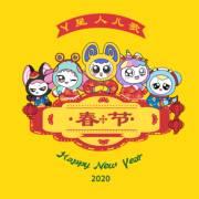 Y星人春节儿歌专辑2020