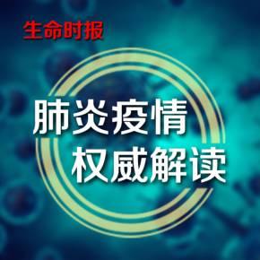 新型冠状病毒肺炎权威解读
