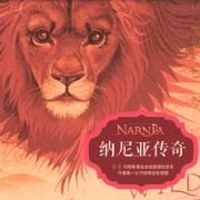 纳尼亚传奇 全7册