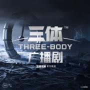 《三体》第一季 第十一集 地球叛军(第一季完结)