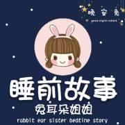 兔耳朵姐姐|晚安兔睡前故事