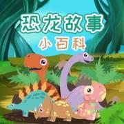 恐龙故事小百科   儿童故事