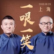 """青曲社2018""""一哏一笑""""上海站"""