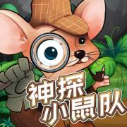 【34案】萬圣節派對奇案(上)-神探小鼠隊探案