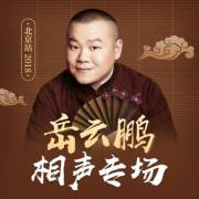 岳云鹏相声专场北京站 2018
