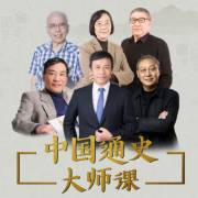 中国通史大师课【2020升级版】