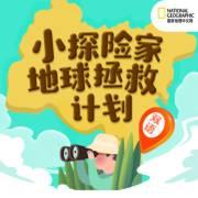 国家地理:小探险家地球拯救计划(双语)