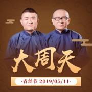 苗阜王声 青丝节相声大会2019
