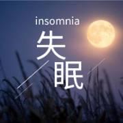 晚安陪伴丨成年人的睡前故事