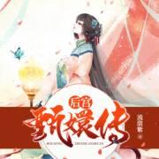 后宫·甄嬛传(全6册)