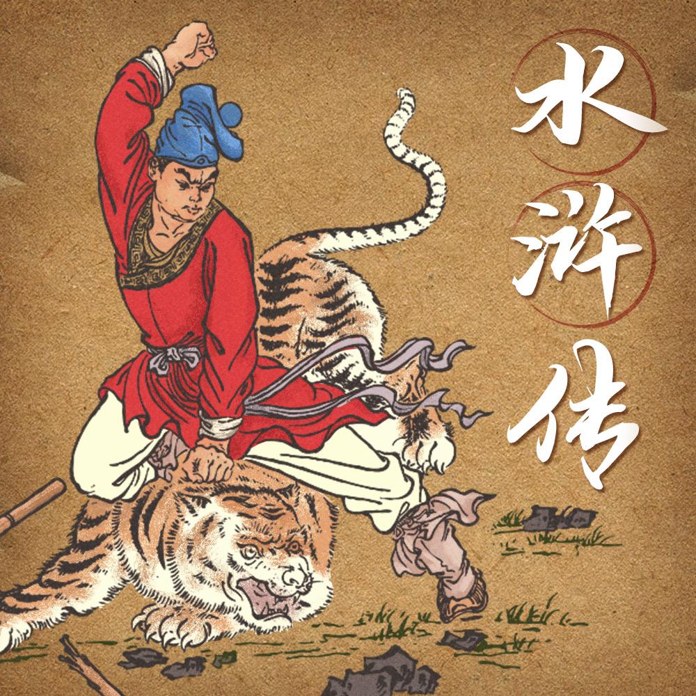 水浒传儿童广播剧|狮子老爸四大名著丨国学历史经典-喜马拉雅图片
