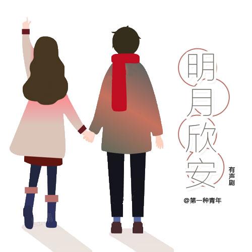 明月欣安第一季 洋流 | 青春剧