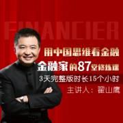 用中國思維看金融:87堂管理課