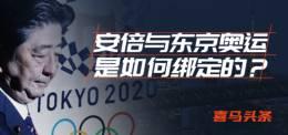 观察:安倍与东京奥运是如何绑定的?