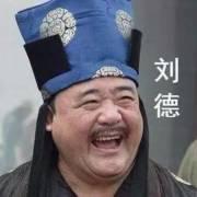 面对欺负过自己的地主刘德,朱元璋称帝后是怎么对待他的