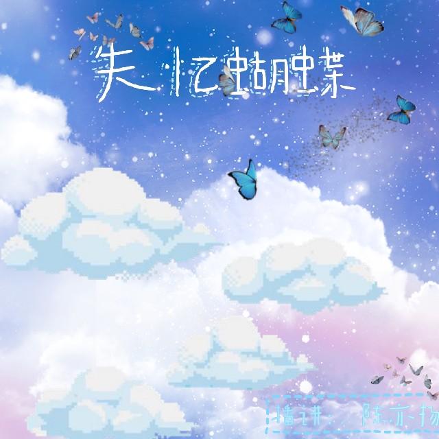 失忆蝴蝶(让故事温暖你我)