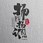 揚腔揚調FM