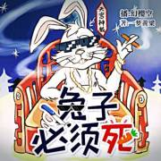 兔子必须死| 搞笑修仙、幻樱空