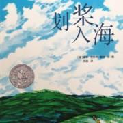 【马修为你讲故事】划桨入海4