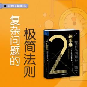 """职场丽人5有声小说_【2轴思维丨思维跃迁的""""万能公式""""】有声小说在线收听 ..."""