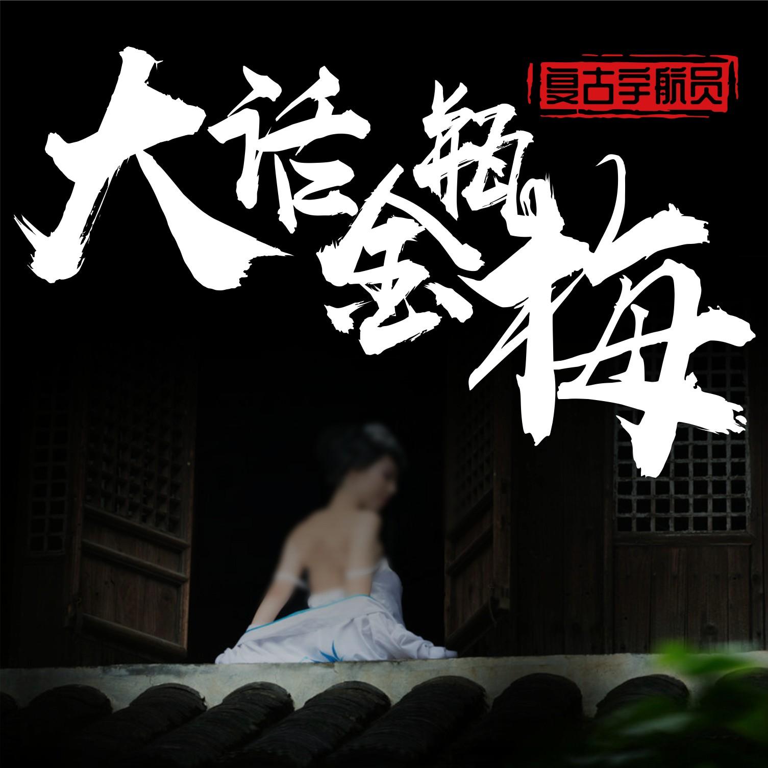 【大话金瓶梅】先导预告片