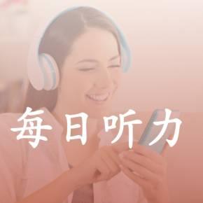 天声人语集萃文本_每日英语听力(英音)在线收听_外语_喜马拉雅FM