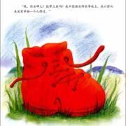 童话故事《红鞋子》