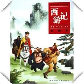 【西游记】有声小说免费在线收听_喜马拉雅F