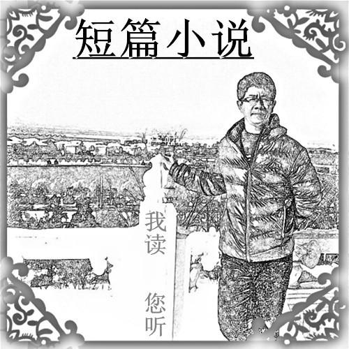 优秀小说(短)_有声小说在线收听_喜马拉雅