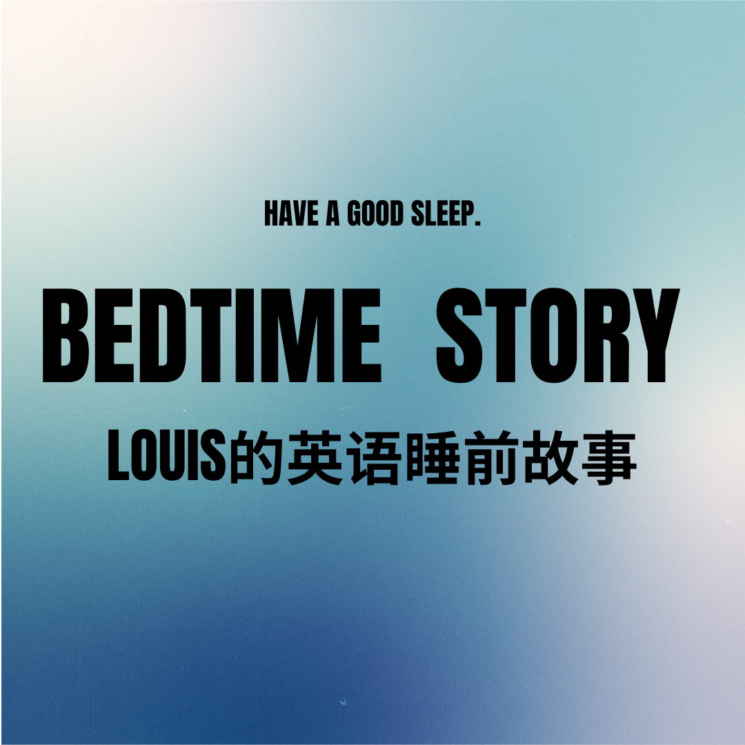 Louis的睡前故事