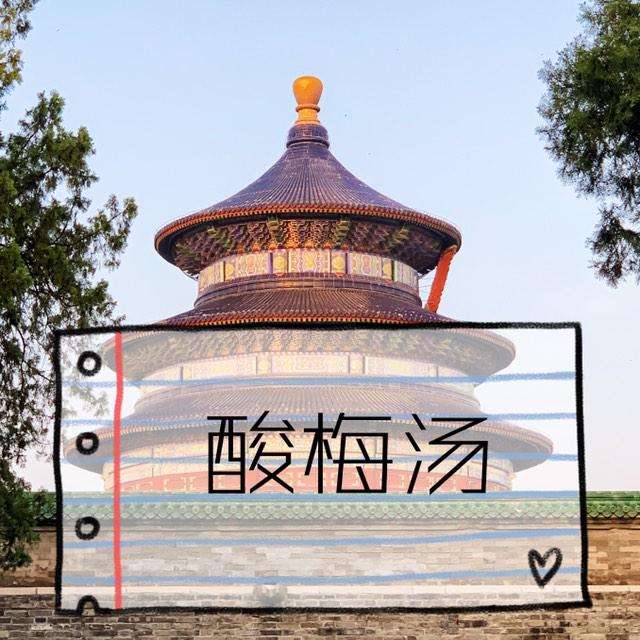 北京故事:吃货翰林凭一己之力带火了酸梅汤