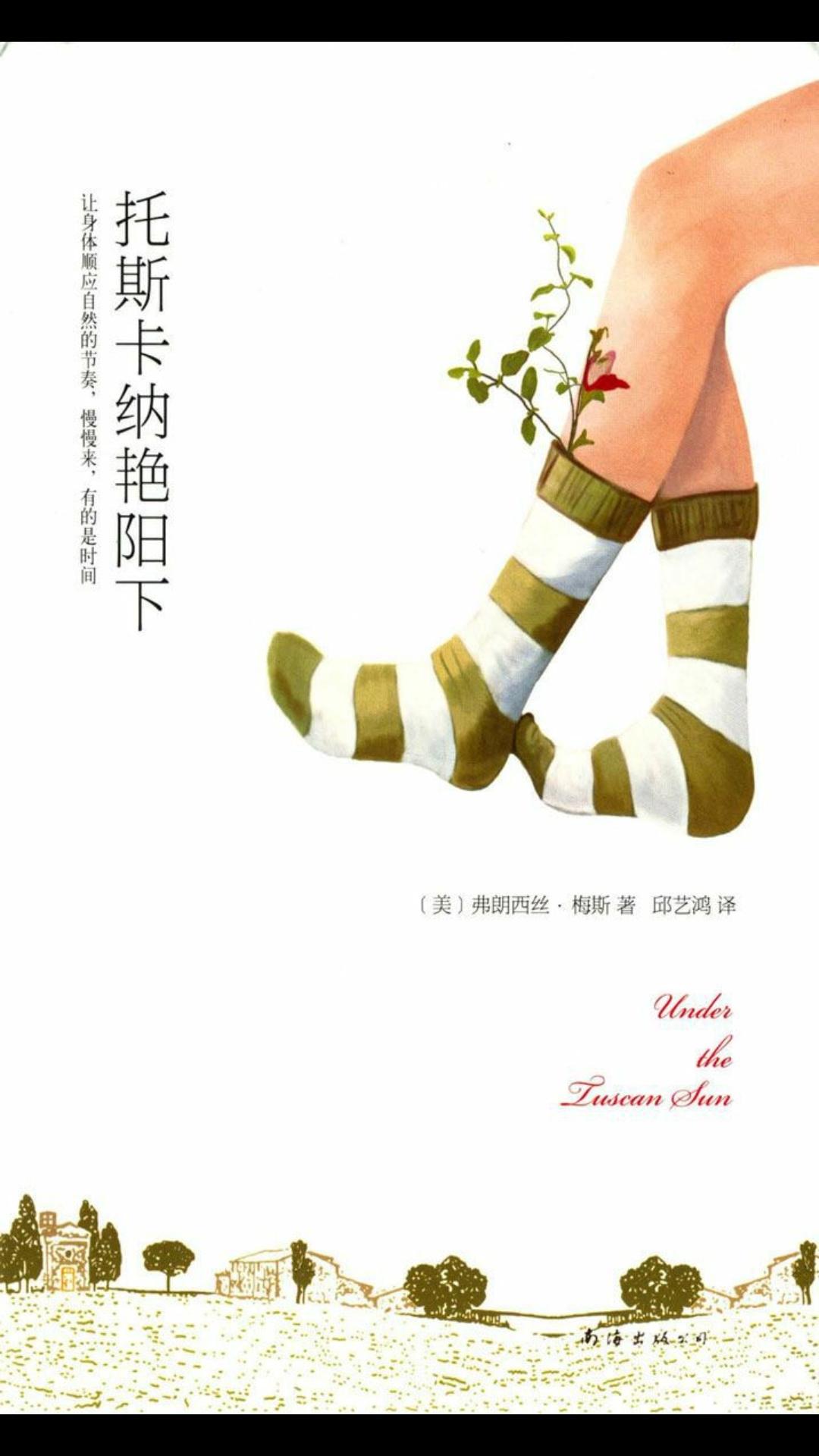 花猫读书会《托斯卡纳艳阳下》