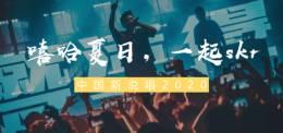 中國新說唱2020 | 嘻哈夏日,一起skr
