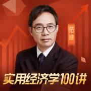 范棣:實用經濟學100講
