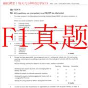 ACCA F1-mock-section A (No.40)讲解