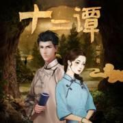 十二譚 古力娜扎 劉以豪主演影視原著 民國甜寵多人劇