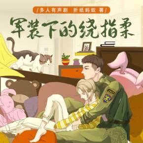 军装下的绕指柔丨黄景瑜、李沁主演《爱上特种兵》原著多人有声剧