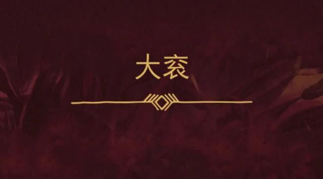 克苏鲁神话《大衮》(片段)