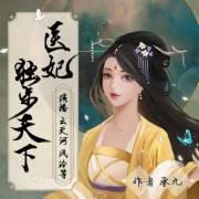【新品限免】医妃独步天下|云天河/风泠/半坛醋(古言多人剧)