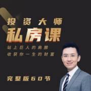 許樹澤:投資大師私房課(完整版60節)
