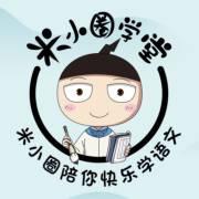 米小圈学堂