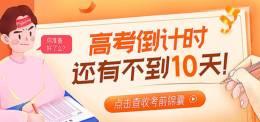 【文末福利】高考倒计时不到10天,接住必胜锦囊!